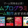 ゲームプログラミング・ゲーム制作関連おすすめ本特集 | SEshop.com | 翔泳社の通販