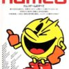 「ALL ABOUT namco ナムコゲームのすべて」 復刻版が登場!