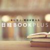 Coders(コーダーズ)凄腕ソフトウェア開発者が新しい世界をビルドする|日経BPブック