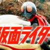 仮面ライダー|ドラマ|TOKYO MX