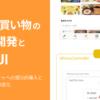 SwiftUI を活用した「レシピ」×「買い物」の新機能開発 - クックパッド開発者ブログ