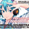 アカとブルータイプレボリューションオリジナルサウンドトラックCDの制作 -