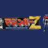 鉄の城 マジンガーZ 巨大メタル・ギミックモデルをつくる:ホーム | アシェット・コ