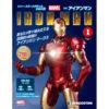週刊 アイアンマン | シリーズトップ