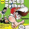 ゲームセンターあらしと学ぶ プログラミング入門 まんが版こんにちはPython | すがや