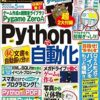 日経ソフトウエア 2020年 5 月号 | 日経ソフトウエア |本 | 通販 | Amazon
