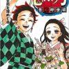 鬼滅の刃 23巻 フィギュア付き同梱版 (ジャンプコミックス) | 吾峠 呼世晴 |本 | 通販