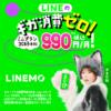 【公式】LINEMO - ラインモ|月990円(税込)から使える高速通信|ソフトバンクのオンラ