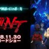 『機動戦士ガンダムNT(ナラティブ)』公式サイト