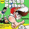 『こんにちはPython』サポートサイト