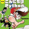 Amazon.co.jp: ゲームセンターあらしと学ぶ プログラミング入門 まんが版こんにちはP