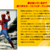スパイダーマン(「スパイダーマン」東映TVシリーズ) スペシャルページ | 魂ウェブ