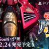 雷電IV×MIKADO remix|株式会社モス