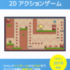 【Unity】Unity 初心者向けの技術書「Unityで作る2Dアクションゲーム」を BOOTH で販