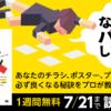 『やってはいけないデザイン』を無料で全文公開、7/21まで! 新刊『失敗しないデザイ