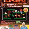 名作ゲームのコンテンツを網羅した大百科「週刊レトロゲーム コレクションファイル」