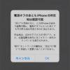 最近のiPhoneは電源を切られても24時間以内なら探せる iOS 15で - ITmedia NEWS