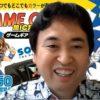 【インタビュー】懐かしの携帯ゲーム機ゲームギアが30年ぶりに驚きの復活! ゲームギ