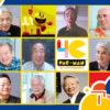 バンダイナムコ知新 第7回『パックマン』誕生秘話【中編】岩谷徹氏、甲斐敏夫氏、石村