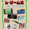 レ・ゲーム史 第1巻 ~令和元年(2019年下半期)編~ - ゆずもデザイン - BOOTH