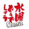 水曜どうでしょうclassic|バラエティ|TOKYO MX