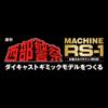 西部警察 MACHINE RS-1 ダイキャストギミックモデルをつくる:ホーム | アシェット・