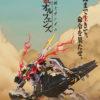 METAL ROBOT魂〈SIDE MS〉ガンダムバルバトスルプスレクス スペシャルページ | 魂ウェ
