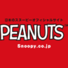 SNOOPY.co.jp:日本のスヌーピー公式サイト